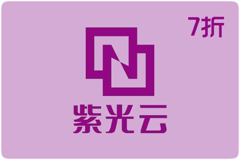 紫光云合作伙伴(7折开户)
